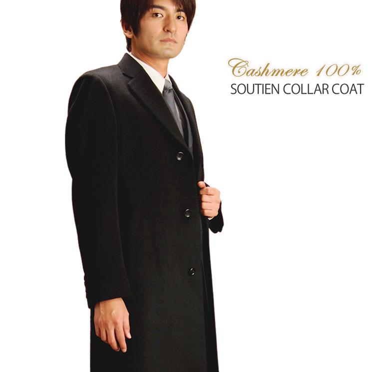 メンズ カシミヤ100%シングルチェスターロングコート 送料無料!!(MCA1005)メンズコート シングル MEN's MENs 男性用 メンズ カシミヤ カシミア コート カシミヤコート ミセス ファッション 40代 50代