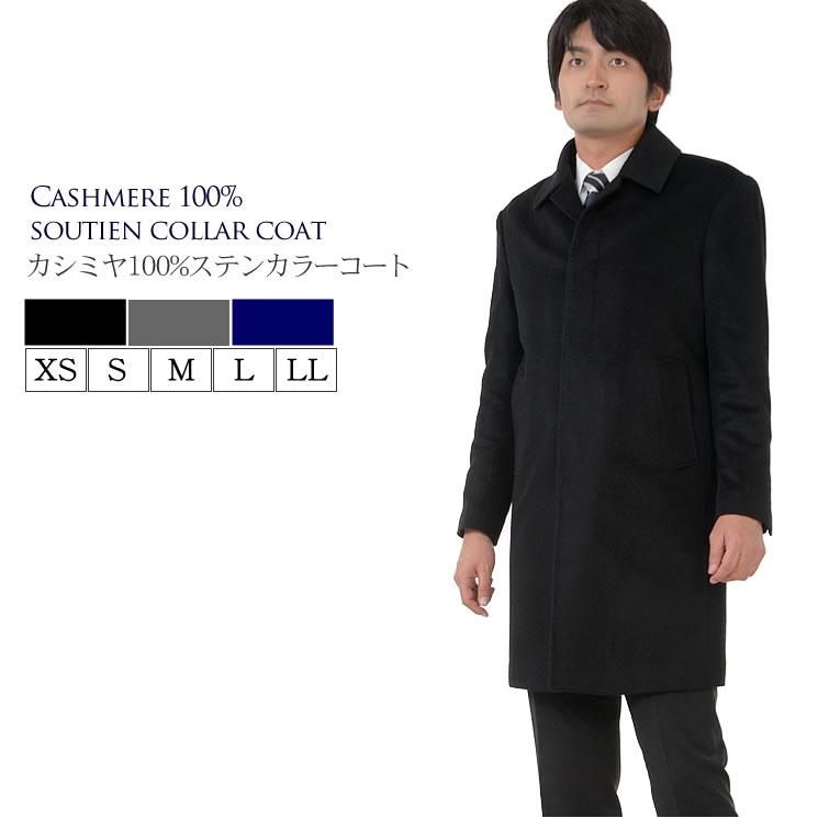 カシミヤ100% メンズ ニーレングス ステンカラー コート (MCA2722)送料無料 MEN's 男性用 メンズ カシミヤ カシミア コート 紳士 男性用 通 ミセス ファッション 40代 50代