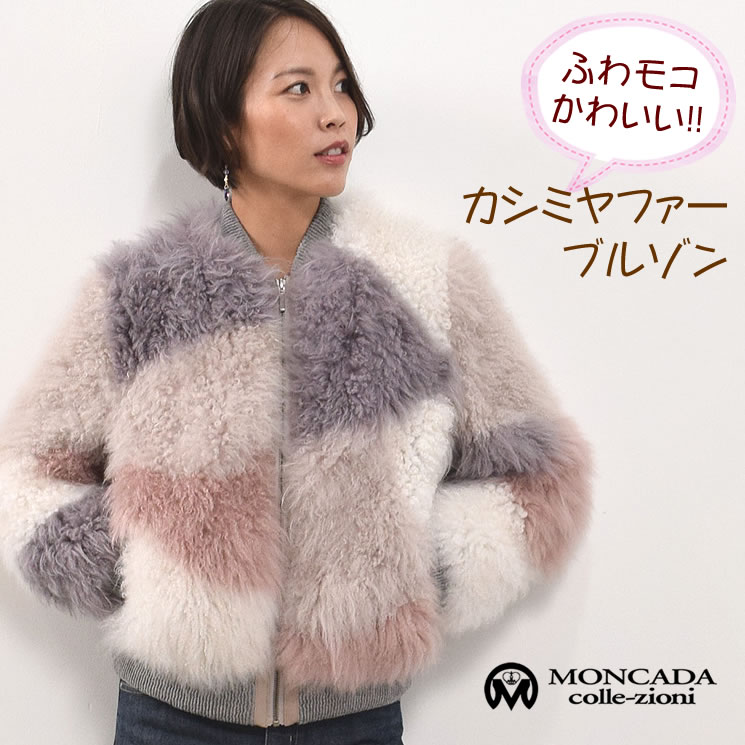 カシミヤ ファー ブルゾン (CJ3911)カシミア 女性用 レデイース プレゼント ギフト カシミヤコート CASHMERE coat ladies ミセス ファッション 40代 50代