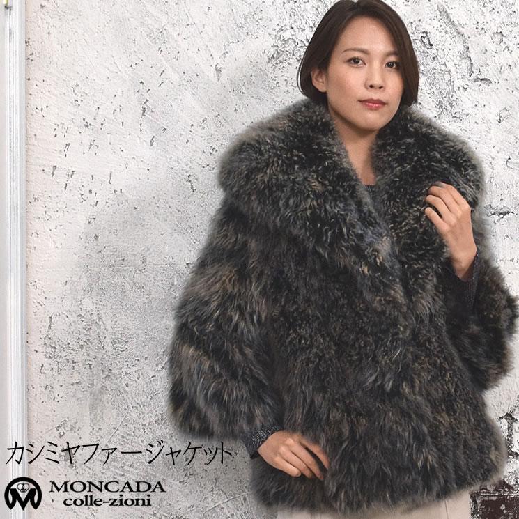 カシミヤ ファー ジャケット (CJ3912)カシミア 女性用 レデイース プレゼント ギフト カシミヤコート CASHMERE coat ladies ミセス ファッション 40代 50代