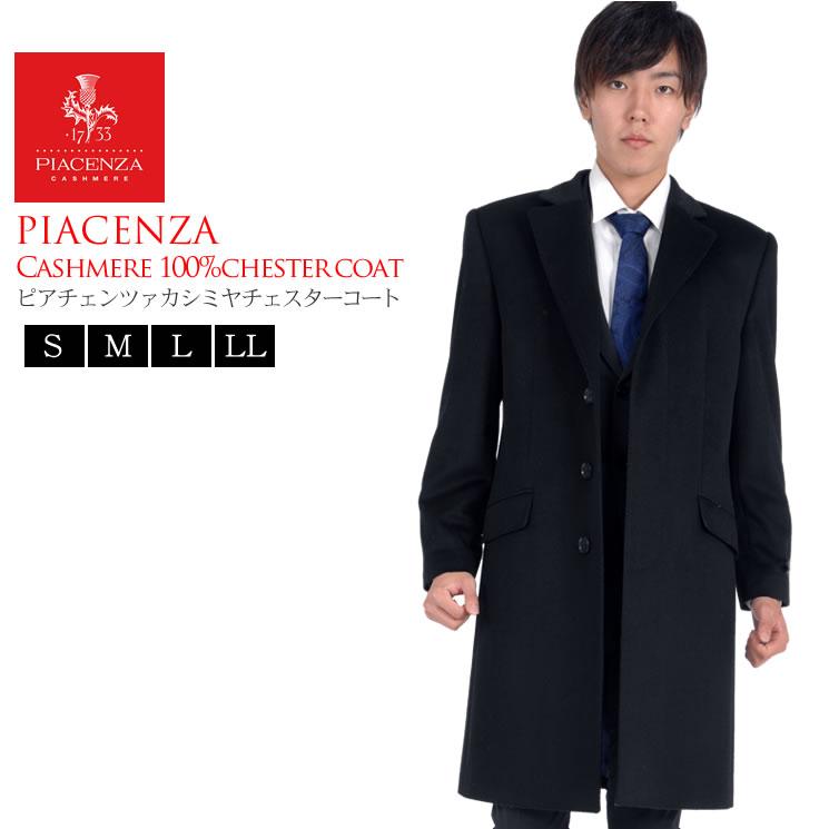 メンズ PIAZENZA イタリア製生地使用 カシミヤ100% チェスター コート (MCA1032)送料無料 MEN's 男性用 メンズ カシミヤ カシミア コート カシミヤコート 紳士・男性用 ミセス ファッション 40代 50代