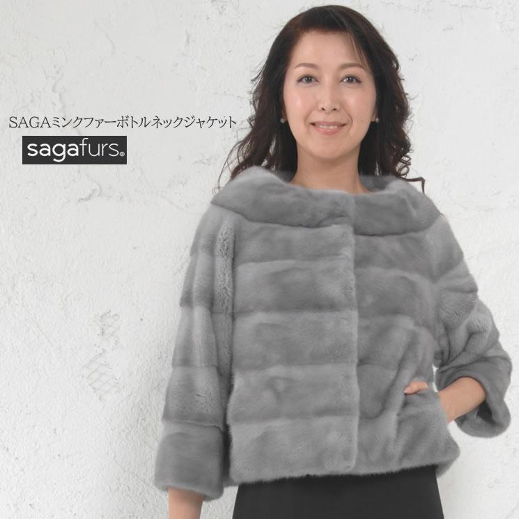 SAGA サファイア ミンク ジャケット(MJ3182)毛皮 ファー 女性用 レデイース SAGA ミンク MINK コート coat プレゼント ギフト