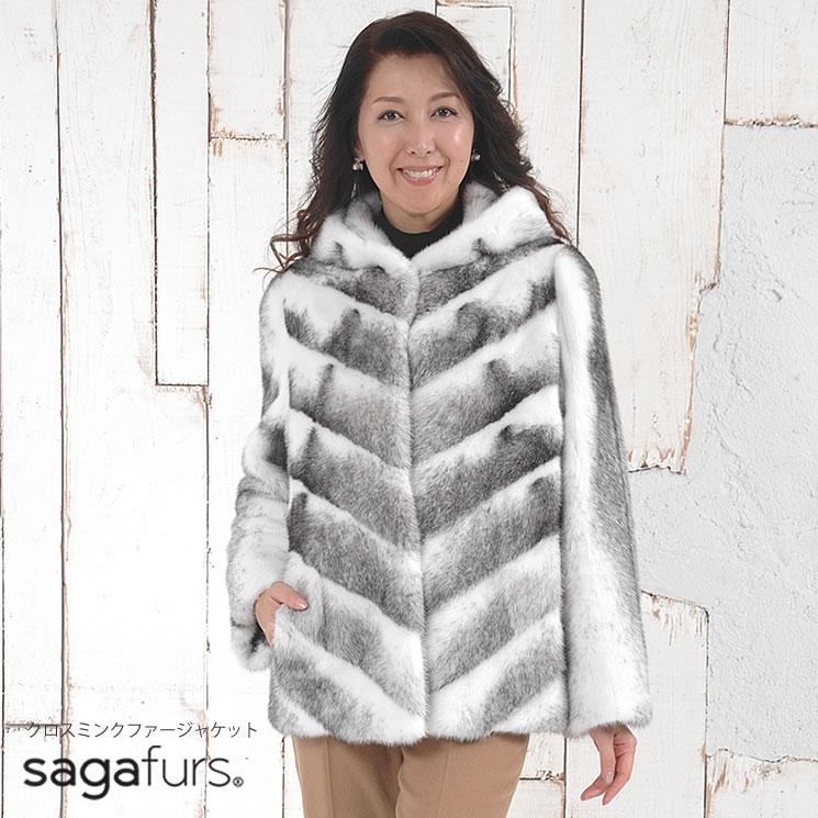 SAGA クロス ミンク ファー ジャケット フード (MJ3186)毛皮 ファー 女性用 レデイース SAGA ミンク MINK コート coat プレゼント ギフト