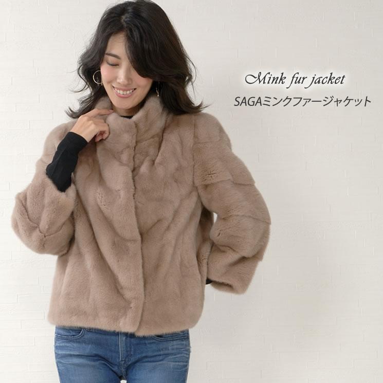 SAGA ミンクスタンドカラー ジャケット (MJ3890)毛皮 ファー 女性用 レデイース SAGA ミンク MINK コート coat プレゼント ギフト ミセス ファッション 40代 50代