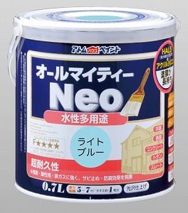 鉄部 木部 日本 優先配送 コンクリート壁の塗装に 色数豊富で塗りやすい水性塗料 シリコンアクリル樹脂で超耐久 ライトブルー 水性オールマイティーネオ0.7L 塗料 アトムハウスペイント ペンキ