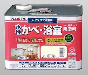 アトムペイント(塗料/ペンキ)水性かべ・浴室用塗料7L ミルキーホワイト