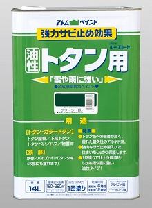 アトムペイント(塗料/ペンキ)油性ルーフコートトタン用14L グリーン