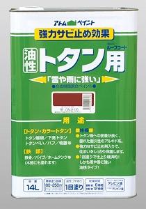 アトムペイント(塗料/ペンキ)油性ルーフコートトタン用14L 茶  (赤錆)