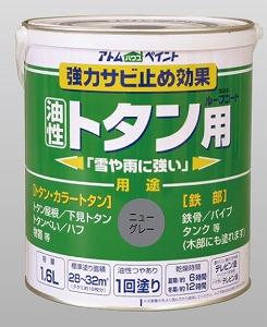 トタン屋根の他 買い物 鉄部 木部にも塗れるさび止め配合塗料 アトムペイント ニューブラウン 価格 ペンキ 塗料 油性ルーフコートトタン用1.6L