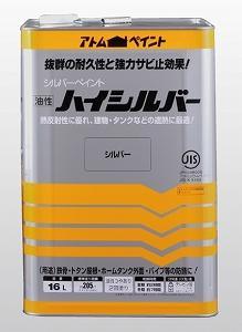 アトムペイント(塗料/ペンキ)油性ハイシルバー16L シルバー
