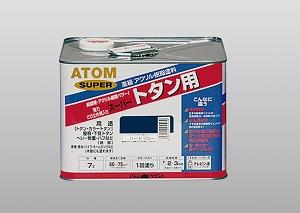アトムペイント(塗料/ペンキ)油性スーパートタン用7L ハードブルー