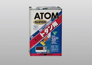 アトムペイント(塗料/ペンキ)油性スーパートタン用14L ニューブラウン
