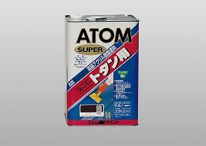 アトムペイント(塗料/ペンキ)油性スーパートタン用14L チョコレート