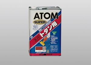 アトムペイント(塗料/ペンキ)油性スーパートタン用14L 赤錆
