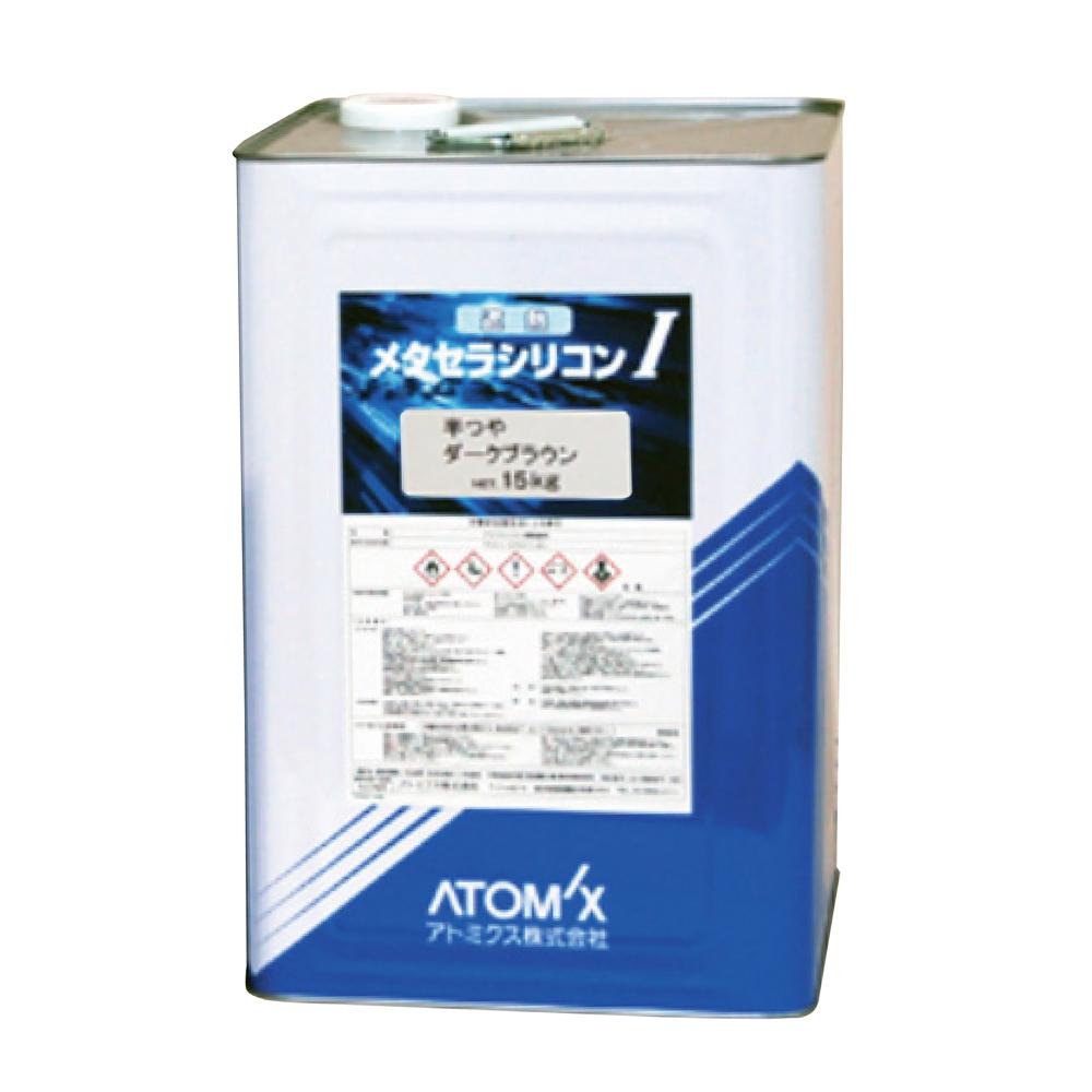 アトミクスメタセラシリコン1 15Kg弱溶剤アクリルシリコン樹脂一液型塗料
