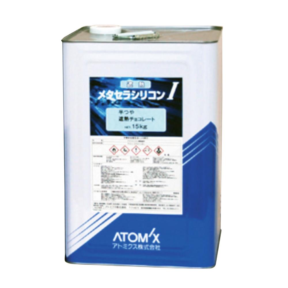 アトミクス遮熱メタセラシリコン1 15Kg弱溶剤アクリルシリコン樹脂一液型遮熱塗料 各色