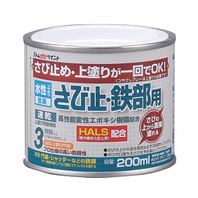 さびの上から直接塗れる SALE 水性なのに油性並みの防サビ性能を変性エポキシ樹脂が実現 速乾で塗りやすい 紫外線劣化防止剤 HALS 期間限定の激安セール 配合で更に長持ち ブラック 鉄部用 アトムハウスペイント水性さび止 水性 200ML 速乾で作業時間短縮可能