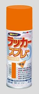 速乾で美しい光沢の国産アクリルラッカースプレー アトムハウスペイント(塗料/ペンキ)ラッカースプレーE 300ML オレンジ