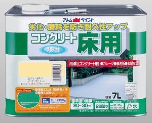 アトムペイント(塗料/ペンキ)水性コンクリート床用7L アイボリー