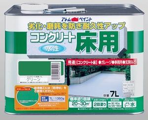 アトムペイント(塗料/ペンキ)水性コンクリート床用7L グリーン