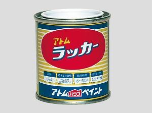 超速乾のラッカーエナメル塗料 文字書きにも便利 アトムハウスペイント 塗料 ペンキ 黒 84ML 海外輸入 贈呈 ラッカーエナメル