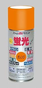 鮮やかな蛍光色 速乾のラッカータイプ アトムハウスペイント 塗料 油性蛍光スプレー120ML ペンキ オレンジ 国内即発送 税込