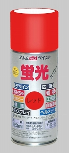 鮮やかな蛍光色 メーカー公式 速乾のラッカータイプ アトムハウスペイント 塗料 油性蛍光スプレー120ML NEW売り切れる前に☆ ペンキ レッド