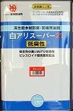 吉田製油所白アリスーパー21 15L 低臭オレンジ