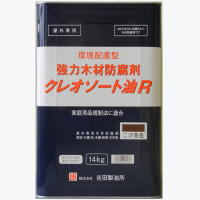 吉田製油所クレオソートR こげ茶 14kg