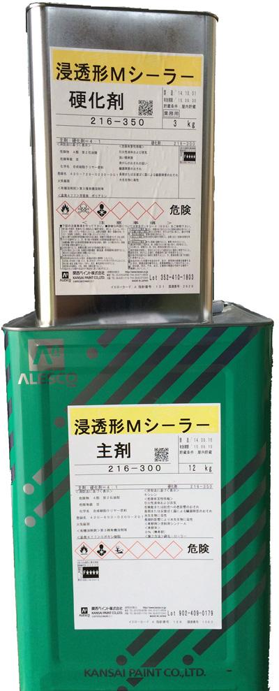 関西ペイント浸透型Mシーラー15kgセット