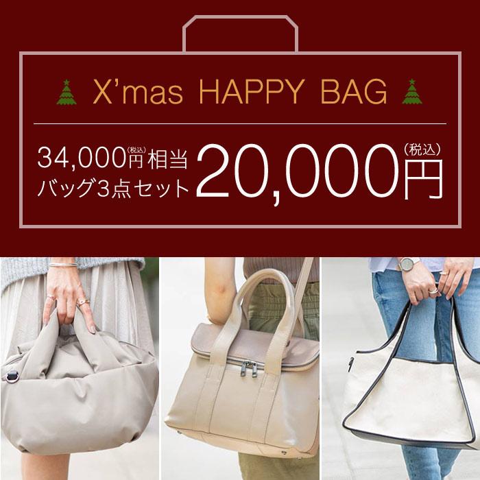 数量限定 2019 クリスマス福袋 2万円 (バッグ3点セット)送料無料/