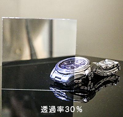 アクリル板 ハーフミラー 透過率30% 板厚(5ミリ)550×650