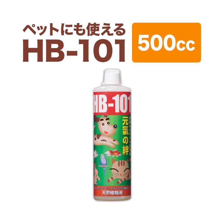 【送料無料】【メーカー直販店】ペットの健康増進に「ペットにも使えるHB-101」【500cc】HB101