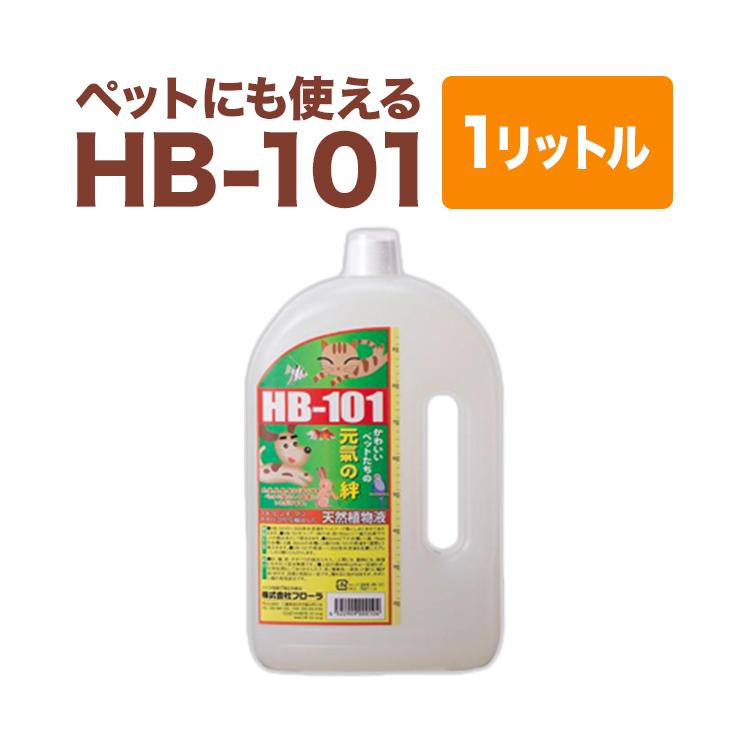 【送料無料】【メーカー直販店】ペットの健康増進に「ペットにも使えるHB-101」【1リットル】
