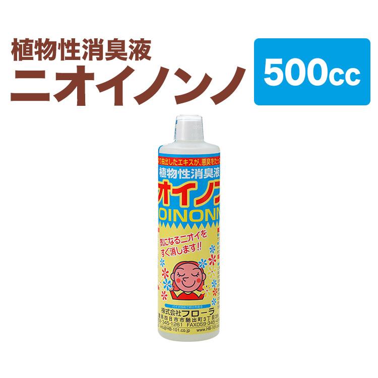 【メーカー直販店】瞬間消臭の消臭液「ニオイノンノ」【500cc】