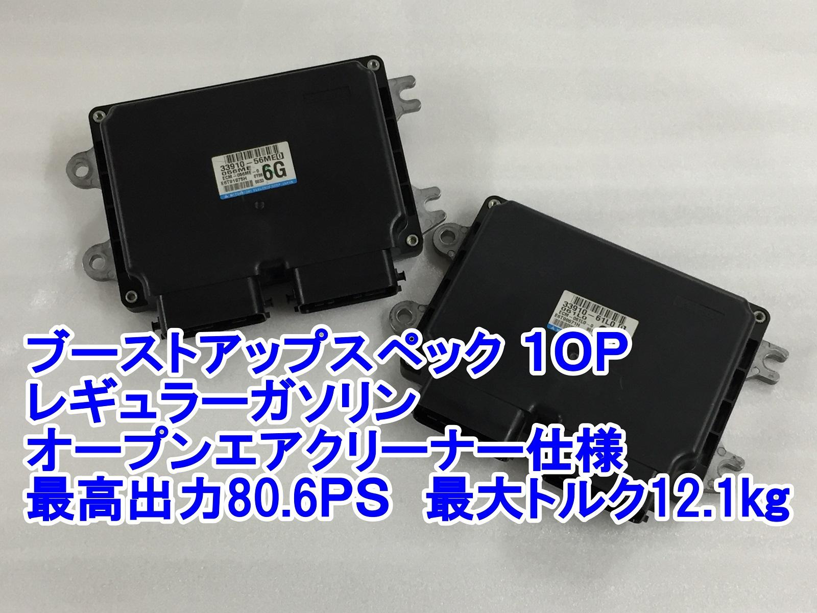 JB23:8型以降に対応【SP1・OP】レギュラー/オープンエアクリーナーブーストUP仕様