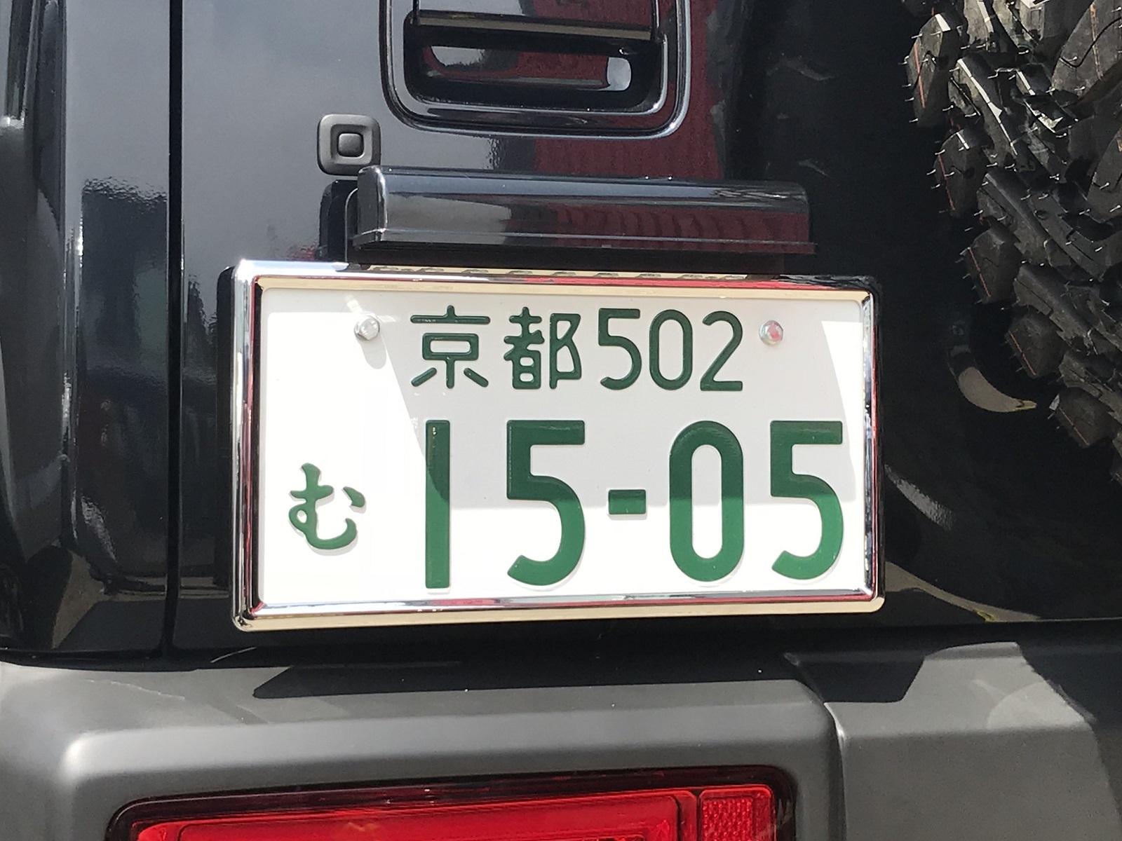 格安激安 JB64 JB74 ☆新作入荷☆新品 穴あけ不要ナンバー移動キット
