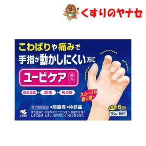こわばりや痛みで手指が動かしにくい方に 宅急便コンパクト対応 小林製薬 第2類医薬品 オーバーのアイテム取扱☆ ユービケア 18包 上質