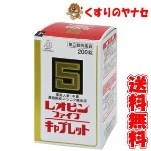 レオピンファイブキャプレットw200錠/【第2類医薬品】/◆送料無料