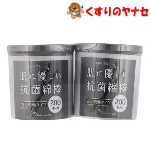 市販 安心紙軸タイプ 肌に優しい抗菌綿棒 品質保証 黒 200本入×2個パック