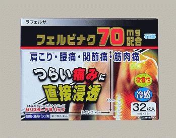 買物 有効成分フェルビナクが痛みに直接作用すると共に 基剤中の水分が患部を心地よく冷却します 第2類医薬品 サリスターFBパップ 32枚 テイコクファルマケア 貼り薬 大特価!! 冷感パップ しっぷ 塗り薬