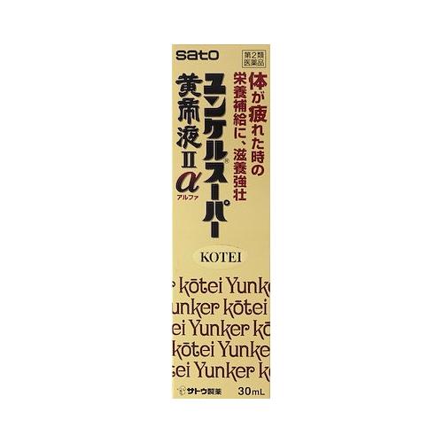 【第2類医薬品】ユンケルスーパー黄帝液[2] α 【30ml×20セット】(佐藤製薬)