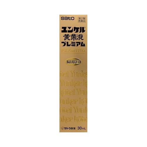 【第2類医薬品】ユンケル黄帝液プレミアム 【30ml×20セット】(佐藤製薬)