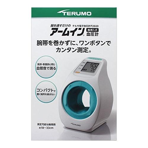 テルモ電子血圧計P2020ZZ【1個】(テルモ)【医療用品/健康機器】