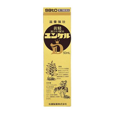【第2類医薬品】ユンケルD 【50ML×20セット】(佐藤製薬)【ビタミン剤/肉体疲労】