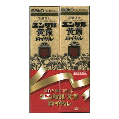 【第2類医薬品】ユンケル黄帝ロイヤル【50ml×2本×5セット】(佐藤製薬)