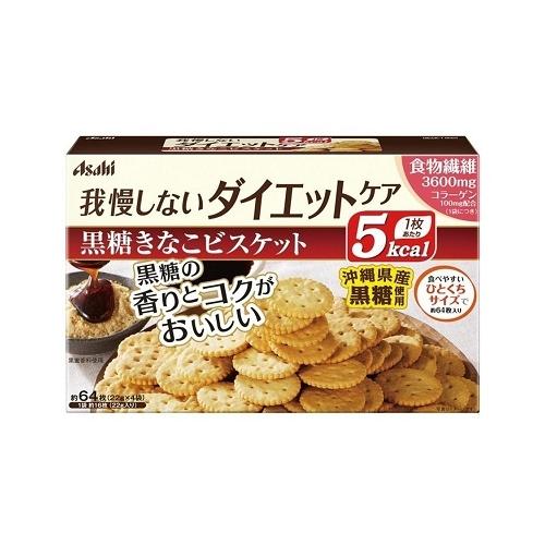 リセットボディ 黒糖きなこビスケット 22g×4袋入【ダイエットサポートフーズ】
