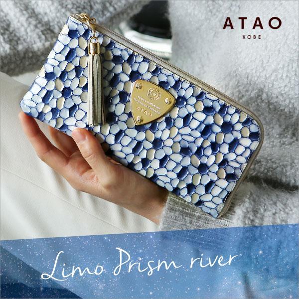 【ATAO】長財布 レディース イタリアから届いたATAOのためのオリジナルレザーウォレットlimo prism river(リモプリズムリバー)【4月11日頃出荷】