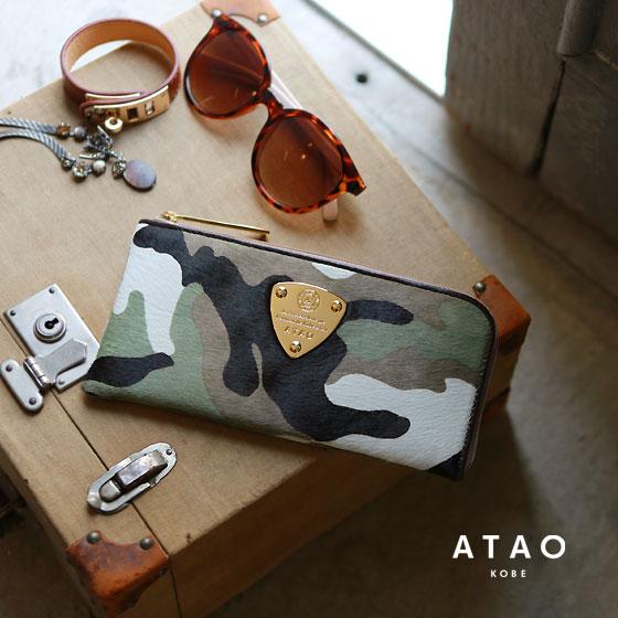 男女関係なくユニセックスで持てるデザイン。男性への贈り物にも。レディース 長財布 ロングウォレット 【ATAO】しっとりと艶やかなイタリア製ハラコの長財布 ロングウォレットlimo camouflage(リモ カモフラージュ)迷彩柄 355-1114-85