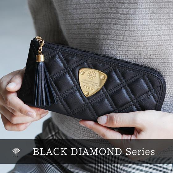 【ATAO】長財布 レディース「運命のダイヤモンド」がテーマの最高級キルティングレザー長財布limo (リモブラックダイヤ)